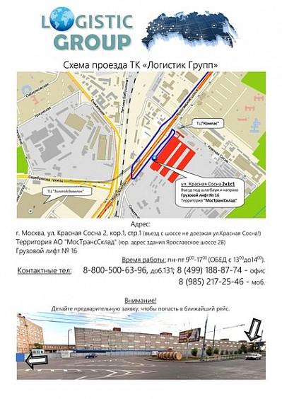 Грузоперевозки по России транспортнологистическая